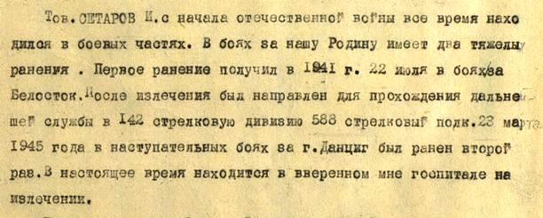 Из наградного листа Исмаила Сетарова