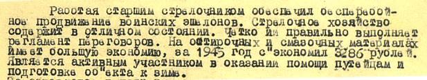 Из наградного листа Ильяса Содлаева