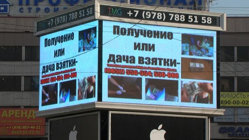 Что для России — коррупция, для Крыма — норма