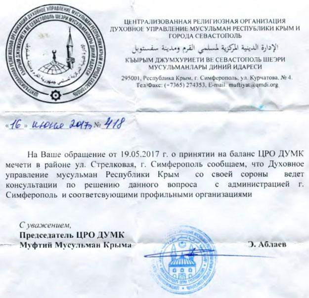 Ответ ДУМК на предыдущее обращением участников акции о передаче мечети на баланс ДУМК