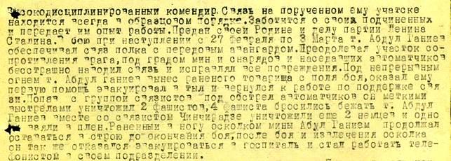 Из наградного листа Абдула Ганиева