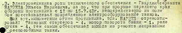 Из наградного листа Ильяса Бариева