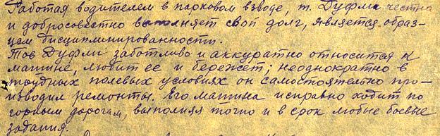 Из наградного листа Амета Дуфли