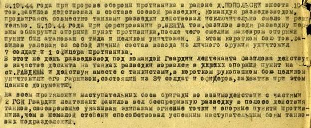 Из наградного листа Нежмедина Фазилова