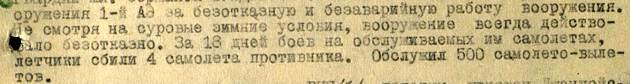 Из напградного листа Сеид-Ягья Фундукова