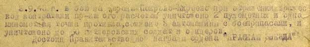 Из наградного листа Ягья Кадиева