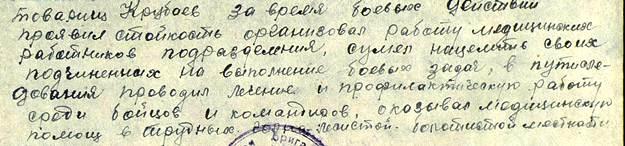 Из наградного листа Ягья Крубаева