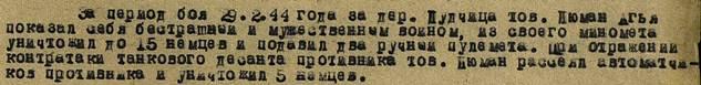 Из наградного листа Ягья Люмана