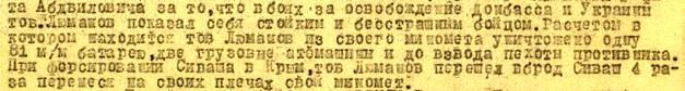 Из наградного листа Рефата Люманова