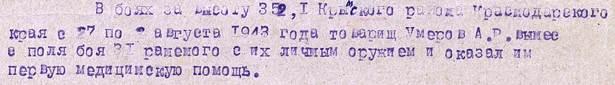 Из наградного листа Акима Умерова