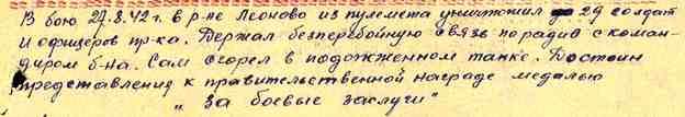 Из наградного листа Эмирасана Умерова