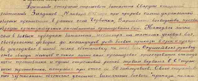 Из наградного листа МусыЗиядинова