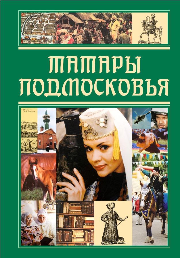 В Москве презентовали второе издание книги «Татары Подмосковья»