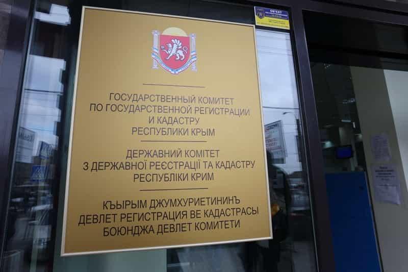Иностранцы скупают крымскую недвижимость