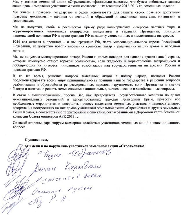Письмо участников земельных акций главе Госкомнаца Крыма Ленуру Абдураманову