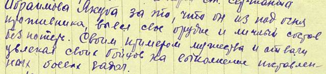 Из наградного листа Якуба Ибраимова