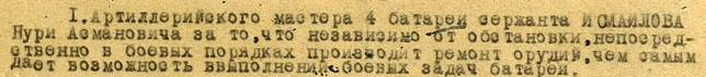 Из наградного листа Нури Исмаилова