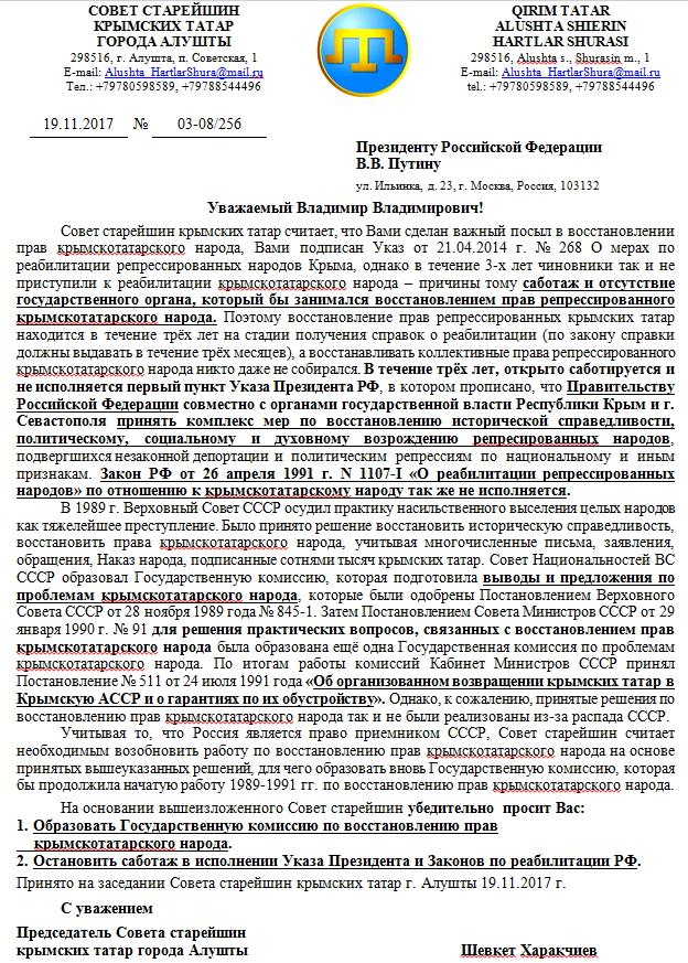 Обращение Совета старейшин крымских татар города Алушты к Президенту РФ