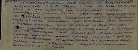 В наступательных боях полка на Керченском полуострове с 11.04.1944 года         в р-не ст. Ново-Николаевская и при прорыве Ак-Монайских позиций санитарная рота полка двигалась непосредственно за передовой группой, своевременно оказывая медицинскую помощь раненым, чем сохранена была жизнь 8 тяжело раненым, всего за период боевых операций была оказана медпомощь с эвакуацией в 118-й медсанбат 27 раненым. Тов. Аблялимов – дисциплинированный, требовательный офицер, поставил работу по санитарному обслуживанию на должную высоту, добился полного отсутствия желудочно-кишечных заболеваний в полку...