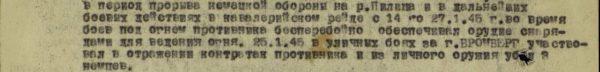 В период прорыва немецкой обороны на реке Пилица и в дальнейших боевых действиях в кавалерийском рейде с 14 по 27.1.45 г. во время боёв под огнём противника бесперебойно обеспечивал орудие снарядами для ведения огня. 25 января 45 г. в уличных боях за г. Бромберг участвовал в отражении контратаки противника и из личного оружия убил 3 немцев...
