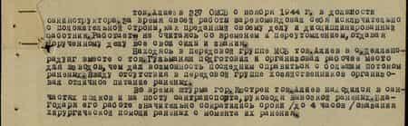 Тов. Алиев в 337 ОМСБ с ноября 1944 г. в должности санинструктора. За время своей работы зарекомендовал себя с положительной стороны, как преданный своему делу и дисциплинированный работник. Работает, не считаясь со временем и переутомлением, отдавая порученному делу все свои силы и знания. Находясь в передовой группе МСБ, тов. Алиев в селе Деллендорадунг вместе с тов. Гульманян подготовил и организовал рабочее место для взводов, чем дал возможность последним справиться с большим потоком раненых. Ввиду отсутствия в передовой группе хозяйственников, организовал отличное питание раненых. Во время штурма гор. Кюстрен тов. Алиев находился в санчастях полков и на посту сантранспорта, руководя вывозкой раненых. Благодаря его работе значительно сократились сроки (до 4 часов) оказания хирургической помощи раненым с момента их ранения...