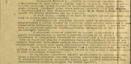 Ст. сержант Фазилов К.Э., работая на перевозке продовольствия и боеприпасов на косе Чушка с декабря 1943 г. по апрель 1944 г. для обеспечения передовых частей, боровшихся за освобождение Керчи, показывал высокие образцы работы. Он делал своей машиной ежедневно1+1,5 рейсов, с Варениковской на косу Чушка, перевозил более 50 тонн груза в месяц. Суточный пробег его машины составлял 243 км в среднем.  За весь период работы он не имел ни единого случая остановки машины по технической неисправности.  В наступательных операциях Красной Армии по освобождению Керчи – Феодосии – Ялты и других пунктов он перевозил своей машиной боеприпасы и продовольствие, необходимые фронту. По несколько суток, не выходя из кабины машины, он образцово выполнял задания, доставлял грузы, делая по 400 и более км суточного пробега.  В настоящее время он работает на подвозе боеприпасов к железной дороге непосредственно из ДОТов и ДЗОТов, собирая их по степи, с гор. Не считаясь ни с чем, не зная усталости, он работает день и ночь, водит свою машину по горам безотказно и образцово выполняет задачи. Он стремится так быстрее подвозить груз, чтобы быстрее загружать железно-дорожные эшелоны боеприпасами, которых ждёт фронт для освобождения Севастополя и всего Крыма.  Вывозя боеприпасы из Тимировой горы к железно-дорожному эшелону Керчь-2, он по труднопроходимой дороге делает по 7-9 рейсов в сутки, перевозя 17 тонн боеприпасов ежедневно.  За образцовое выполнение заданий командования по подвозу боеприпасов к железно-дорожным эшелонам водитель автомашины 4-го автобатальона 70-го автомобильного полка ст. сержант Фазилов К.Э. достоин награждения правительственной наградой – медалью «За боевые заслуги