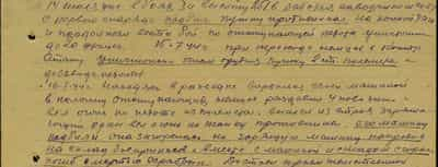 14 июля 1944 г. в боях за высоту 251,6, работая наводчиком СУ-57, с первого снаряда подбил пушку противника на конной тяге и продолжал вести бой по отступающей пехоте, уничтожил до 20 фрицев. 15 июля 1944 г. при переходе немцев в контратаку уничтожил огнём орудия пушку,               2 станковых пулемёта и до взвода пехоты. 16 июля 1944 г., находясь в разведке, ворвался своей машиной в колонну отступающих немцев, раздавил 4 повозки и вёл огонь по пехоте из пулемёта, (когда) вышел из строя заряжающий, один вёл огонь по танку противника. Его машину подбили, она загорелась, но горящую машину направив на склад боеприпасов и вместе с машиной и складом сгорел, погиб смертью храбрых…