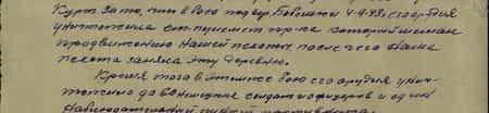 За то, что в бою под дер. Бобошки 4-9-43 его орудие уничтожило стю пулемет пр-ка, который мешал продвижению нашей пехоты, после чего наша пехота заняла эту деревню.  Кроме того в этом же бою его орудие уничтожило до 60 немецких солдат и офицеров и один наблюдательный пункт противника...