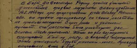 В боях за Советскую Родину против немецких захватчиков проявил мужество, отвагу и доблесть. 14 марта 1944 года, при форсировании реки Стаход Ровенской обл., он первым переправился со своим расчётом на противоположный берег реки и установил пулемёт. Его расчётом было уничтожено две огневые точки противника. Этим он дал возможность форсировать батальону реку, а во время отражения атаки противника, будучи раненым, после перевязки отправился вновь в бой...