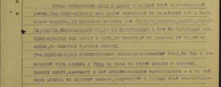 Шофёр начальника АБТО 9-й армии с первых дней Отечественной войны тов. Шеих-Меметов всё время находился на передовых при 2-м танковом корпусе, 18-м танковом корпусе под Скулении, Кишинёв, Бельцы, Рыбница, Одесса, Никлаев; 150 СД, 30 СД М. Черенькая. В бою за Черенькая тов. Шеих-Меметов был ранен в ногу, но несмотря на ранение, из строя не выбыл, не захотел бросить машины.  Тов. Шеих-Меметов исключительно дисциплинированный боец, за два с половиной года службы в РККА не имел ни одной аварии и поломки. Машину любит, проявляя к ней исключительную заботливость - и по сей день ездит на хорошей машине, полученной с первых дней Отечественной войны. Предан делу партии Ленина-Сталина и социалистической родине. Достоин награждения медалью «За отвагу»