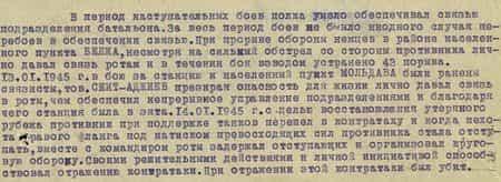 В период наступательных боёв полка умело обеспечивал связью подразделения батальона. За весь период боёв не было ни одного случая перебоев в обеспечении связью. При прорыве обороны немцев в районе населённого пункта Белжа, несмотря на сильный обстрел со стороны противника, лично давал связь ротам и в течение боя взводом устранено 43 порыва. 13.01.1945 г. в бою за станцию и населённый пункт Мольдава были ранены связисты, тов. Сеит-Аджиев, презирая опасность для жизни, лично давал связь в роты, чем обеспечил непрерывное управление подразделениями и, благодаря чему, станция была взята. 14 января 1945 г., с целью восстановления утерянного рубежа, противник при поддержке танков перешёл в контратаку и, когда пехота правого фланга под натиском превосходящих сил противника стала отступать, вместе с командиром роты задержал отступающих и организовал круговую оборону. Своими решительными действиями и личной инициативой способствовал отражению контратаки. При отражении этой контратаки был убит…