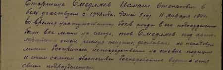 Старшина Смедляев Исмаил Степанович в боях участвует с 1942 года. Ранен 5 раз. 11 января 1944 г. во время наступательных боев когда в его подразделении были все мины на исходе, тов. Смедляев под артиллерийским огнем, рискуя жизнью, доставлял на передовую линию боеприпасы, непосредственно на огневые позиции и этим самым обеспечивал бесперебойное ведение огня...