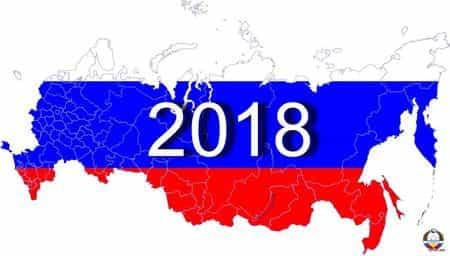 Что будет в России в 2018