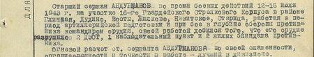Старший сержант Абдурманов во время боевых действий 12-15 июля 1943г. на участке 16-го гвардейского стрелкового корпуса в районе Глинная, Дудино, Восты, Жилково, Никитское, Старица, работая в период артиллерийской подготовки и при бое в глубине обороны противника командиром орудия, своей работой добился того, что его орудие разрушило 2 ДЗОТ, 1 наблюдательный пункт, и 2 жилых блиндажа противника.    Огневой расчёт ст. сержанта Абдурманова по своей слаженности, организованности и точности в работе – лучший в дивизионе...