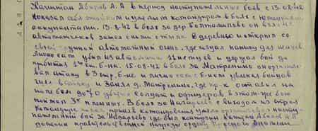 Капитан Абилов А.А. в период наступательных боёв с 13.08.1942г. показал себя стойким и умелым командиром в боях с немецкими оккупантами. 13 августа 1942 г. в боях за дер. Болтомилово он взял 4-х автоматчиков, зашёл с ними с тыла в деревню и открыл своей группой автоматный огонь, где создал панику для немцев. Лично сам убил из автомата 11 немцев и держал бой до прибытия 1-го стрелкового батальона. 15 августа 42 г. в боях за Матренино он организовал атаку в 3-м стрелковом батальоне и лично сам с батальоном, увлекая бойцов, шёл в атаку и занял д. Матренино, где противник оставил на поле боя до 70 убитых солдат и офицеров. В этом же бою поймал трёх пленных. В боях за Назарьево, с выходом из строя командира полка, приняв командование, умело организовал наступательный бой за Назарьево, где был контужен. Капитан Абилов А.А. достоин правительственной награды ордена Красного Знамени...