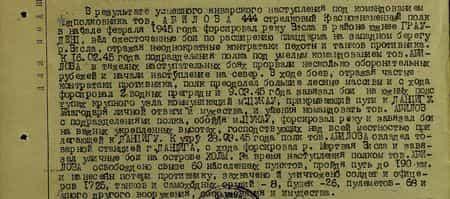 В результате успешного январского наступления под командованием подполковника тов. Абилова 444-й стрелковый Краснознамённый полк в начале февраля 1945 года форсировал реку Висла в районе южнее Грауденц, вёл ожесточённые бои по расширению плацдарма на западном берегу р. Висла, отражая неоднократные контратаки пехоты и танков противника. К 16.02.45 года подразделения полка под умелым командованием тов. Абилова в тяжёлых наступательных боях прорвали несколько оборонительных рубежей и начали наступление на север. В ходе боёв, отражая частые контратаки противника, полк преодолел большие лесные массивы и с ходу форсировал две водных преграды и 9.03.45 года завязал бои на южных подступах крупного узла коммуникаций м. Цукау, прикрывающего пути к Данцигу. Благодаря личной отваге и мужеству, и умению командовать тов. Абилов с подразделениями полка, обойдя м. Цукау, форсировал реку и завязал бои на важных укреплённых высотах, господствующих над всей местностью, прилегающей к Данцигу. К утру 28.03.45 года полк тов. Абилова овладел товарной станцией г. Данцига, с ходу форсировал р. Мёртвая Висла и завязал уличные бои на острове Холм. За время наступления полком тов. Абилова освобождено свыше 60 населённых пунктов, пройден путь до 190 ка и нанесены потери противнику: захвачено и уничтожено солдат и офицеров 1725 (чел), танков и самоходных орудий - 8, пушек – 26, пулемётов – 68 и много другого вооружения, оборудования и имущества...