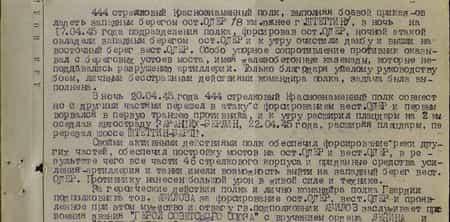 444-й стрелковый Краснознамённый полк, выполняя боевой приказ – овладеть западным берегом ост. Одер (8 км южнее г. Штеттин) в ночь на 17.04.45 года подразделения полка, форсировав ост. Одер, ночной атакой овладели западным берегом ост. Одер и к утру очистили дамбу и вышли на восточный берег вест. Одер. Особо упорное сопротивление противник оказывал с береговых устоев моста, имея железобетонные казематы, которые не поддавались разрушению (огнём) артиллерии. Только благодаря умелому руководству боем, личным бесстрашным действиям командира полка, задача была выполнена.  В ночь 20.04.45 года 444-й стрелковый Краснознамённый полк совместно с другими частями перешёл в атаку с форсированием вест. Одер и первым ворвался в первую траншею противника, и к утру расширил плацдарм на 2 км, оседлав автостраду Заранцих – Берлин, 22.04.45 года, расширяя плацдарм, перерезал шоссе Штеттин – Берлин.  Своими активными действиями полк обеспечил форсирование реки другими частями, обеспечил постройку мостов на ост. Одер и вест. Одер, в результате чего все части 46-го стрелкового корпуса и приданные средства усиления – артиллерия и танки – имели возможность выйти на западный берег вест. Одер. Противнику нанесён большой урон в живой силе и технике.  За героические действия полка и лично командира полка гвардии подполковника тов. Абилова, за форсирование ост. Одер, вест. Одер и проявленное при этом мужество и отвагу гв. подполковник Абилов заслуживает присвоения звания «Герой Советского Союза» с вручением ордена Ленина и медали «Золотая Звезда»