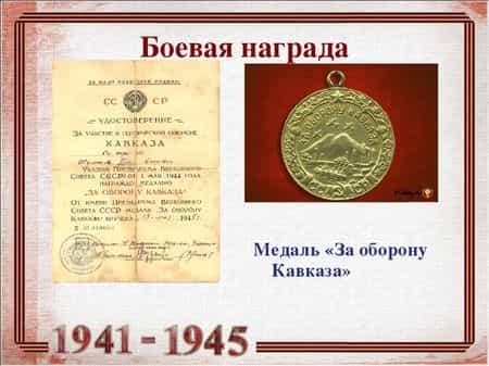Али Эмир оборонял Кавказ
