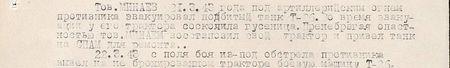 Тов. Минаев 21.3.43 года под артиллерийским огнём противника эвакуировал подбитый танк Т-26. Во время эвакуации у его трактора соскочила гусеница. Пренебрегая опасностью, тов. Минаев восстановил свой трактор и привёл танк на СПАМ для ремонта. 22.3.43 г. с поля боя из-под обстрела противника вывел на бронированном тракторе боевую машину Т-26...
