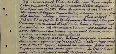 Тов. Сейтанафиев в боях за Советскую Родину проявил отвагу и мужество. Во время выполнения боевого задания в р-не Броштау 12.02.45 г. была встречена группа немцев, мешавшая продвижению наших войск; т. Сейтанафиев, участвуя вместе со взводом, лично уничтожил двух немцев. 17.02.45 г. в р-не Зорге, во время налёта вражеской авиации, несмотря на сильный обстрел и бомбёжку с воздуха, тов. Сейтанафиев набивал патроны в ленты, тем самым обеспечивая бесперебойную работу пулемётов расчёта, который сбил один самолёт противника. В р-не Гермерсдорф 6 марта 1945 г. во время контратак противника обеспечивал нормальную, бесперебойную работу пулемётов и из личного оружия отражал контратаки, причём было отражено три контратаки противника. Во время выполнения боевого задания погиб смертью храбрых...