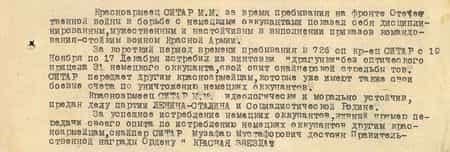 Красноармеец Ситар М.М. за время пребывания на фронте Отечественной войны в борьбе с немецкими оккупантами показал себя дисциплинированным, мужественным и настойчивым в выполнении приказов командования – стойким воином Красной Армии.  За короткий период времени пребывания в 726 сп кр-ц Ситар с 19 ноября по 17 декабря истребил из винтовки «драгунки» без оптического прицела 31 немецкого оккупанта, свой опыт снайперской стрельбы тов. Ситар передаёт другим красноармейцам, которые уже имеют также свои боевые счета по уничтожению немецких оккупантов.  Красноармеец Ситар М.М. идеологически и морально устойчив, предан делу партии Ленина – Сталина и Социалистической Родине.  За успешное истребление немецких оккупантов, личный пример передачи своего опыта по истреблению немецких оккупантов другими красноармейцами, снайпер Ситар Музафар Мустафорович достоин правительственной награды ордену «Красная Звезда»