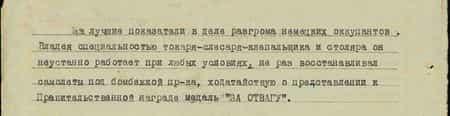 Тов. Татаров за время Отечественной войны показал себя дисциплинированным, безгранично преданным своей Социалистической Родине и делу партии Ленина – Сталина, делу полного разгрома и уничтожения немецких оккупантов. За время Отечественной войны им восстановлено 55 различных типов самолётов, из них: СБ-5, ПЕ2- 6, МИГ-3 -10, И-153 -1,У-2 -5, Р5 – 3,И-16 – 2, Ил-2 -20, ЛАГГ -2, Харрикейн – 1 и до 300 текущих ремонтов. Своей горячей любовью к Родине и безграничной ненавистью к немецким оккупантам, красноармейской смекалкой и инициативой он зажигает весь личный состав ПАРМ. За лучшие показатели в деле разгрома немецких оккупантов, владея специальностью токаря – слесаря – клепальщика и столяра, он неустанно работает при любых условиях, не раз восстанавливал самолёты под бомбёжкой пр-ка, ходатайствую о представлении к правительственной награде медаль «За отвагу