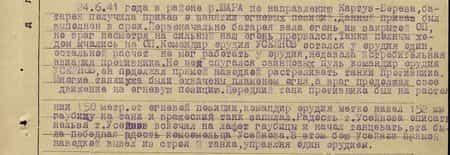 24.6.41 г. в районе р. Шара по направлению Картуз – Береза батарея получила приказ о занятии огневых позиций. Данный приказ был выполнен в срок. Первоначально батарея вела огонь из закрытой ОП, но враг, несмотря на сильный наш огонь, прорвался. Танки полным ходом мчались на ОП. Командир орудия Усейнов остался у орудия один, остальной расчёт не мог работать у орудия, не давала истребительная авиация противника. Но не испугался свинцовых пуль командир орудия Усейнов, он продолжал прямой наводкой расстреливать танки противника. Многие танки уже были охвачены пламенем огня, а враг продолжал своё движение на огневую позицию. Передний танк противника был на расстоянии 150 метров от огневой позиции. Командир орудия метко навёл 152 мм гаубицу на танк и вражеский танк запылал. Радость т. Усейнова описать нельзя - т. Усейнов вскочил на лафет гаубицы и начал танцевать, это была победная радость комсомольца Усейнова. В этом бою Усейнов прямой наводкой вывел из строя 3 танка, управляя один орудием...