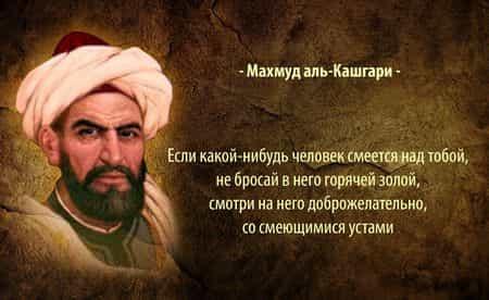 Кашгари опередил Европу на столетия