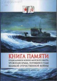 О крымских моряках, погибших под водой (5)