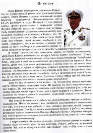 О крымских моряках, погибших под водой