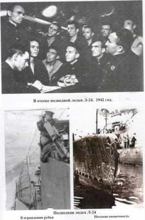 Подводная лодка Л-24