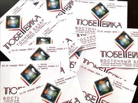 В Москве пройдет выставка-ярмарка «Тюбетейка»