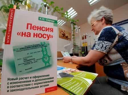 Россиян стали лишать страховых пенсий