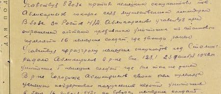 Участвуя в боях против немецких оккупантов тов. Абликаримов показал себя мужественным командиром. В боях за Ростов–на–Дону Абликаримов, участвуя при отражении атаки противника, уничтожил из станкового пулемёта 16 немецких солдат, где дважды ранен. Участвуя по разгрому немецких оккупантов под Сталинградом, Абликаримов в районе высоты 123.1 23 декабря 1942 г. уничтожил 5 немецких солдат, где был также ранен. В районе Городище Абликаримов своим огнём пулемёта успешно поддерживал наступление пехоты, уничтожив в бою 16 января 1943 года до взвода немецких солдат...